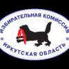 Документы Избирательной комиссии Иркутской области