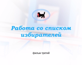 Видеокурс для членов УИК. Фильм 3: «Работа со списком избирателей»