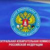Профессионализация деятельности организаторов выборов в Российской Федерации