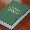 Тема 1. Законодательство о выборах в Российской Федерации