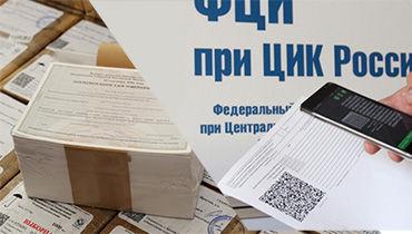 Изменения в избирательном законодательстве