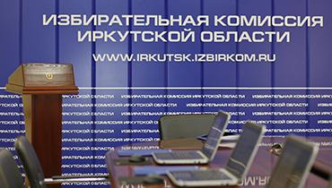 Черемховский район: обучение организаторов выборов
