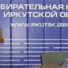 Отдельные вопросы организации и проведения выборов Президента РФ 18 марта 2018 года