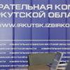 Молодежные избирательные комиссии: опыт работы по повышению правовой культуры избирателей