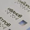 Шрифт Брайля на избирательных участках