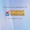 Настольная книга председателя ТИК: муниципальные выборы-2019