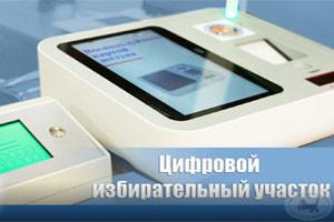 Новые технологии на выборах