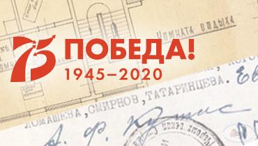 Открылась онлайн-выставка архивных документов